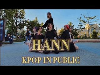 [KPOP IN PUBLIC] (G)I-DLE ((여자)아이들) _ HANN (Alone)한(一)) dance cover by General Brain | RUSSIAN