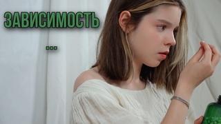 Зависимость /A TRAP / short film by MashMash