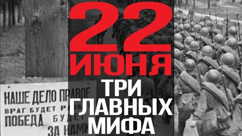 Сталин и чёрное лето 1941 го разоблачение мифа Е Спицын И Шишкин