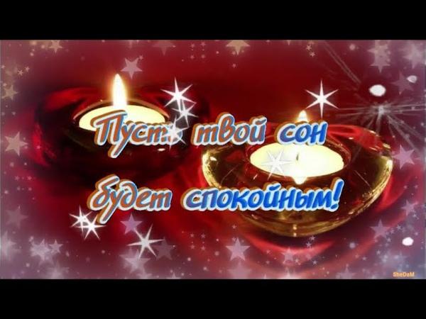 КРАСИВОЕ пожелание ДОБРОЙ НОЧИ✨ СЛАДКИХ СНОВ✨Восхитительное пожелание Спокойной ночи Сладких снов✨