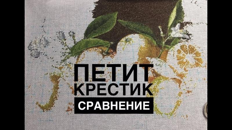 ПЕТИТ ИЛИ КРЕСТИК СРАВНЕНИЕ И МОИ ВПЕЧАТЛЕНИЯ