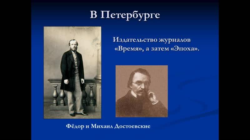 Информ релиз В ряду великих имен о жизни и творчестве М М Достоевского