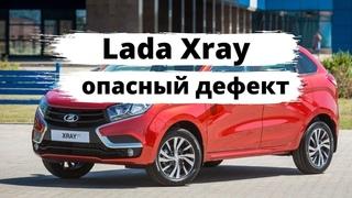 9311 Lada Xray отзывают в России