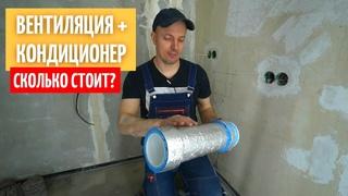 !Делаем вентиляцию и кондиционер в квартире. #19 Минск