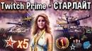 Twitch Prime СТАРЛАЙТ 🌟 СЕНТЯБРЬ World of Tanks 2020 Новые подарки и бонусы в ворлд оф танкс за твич