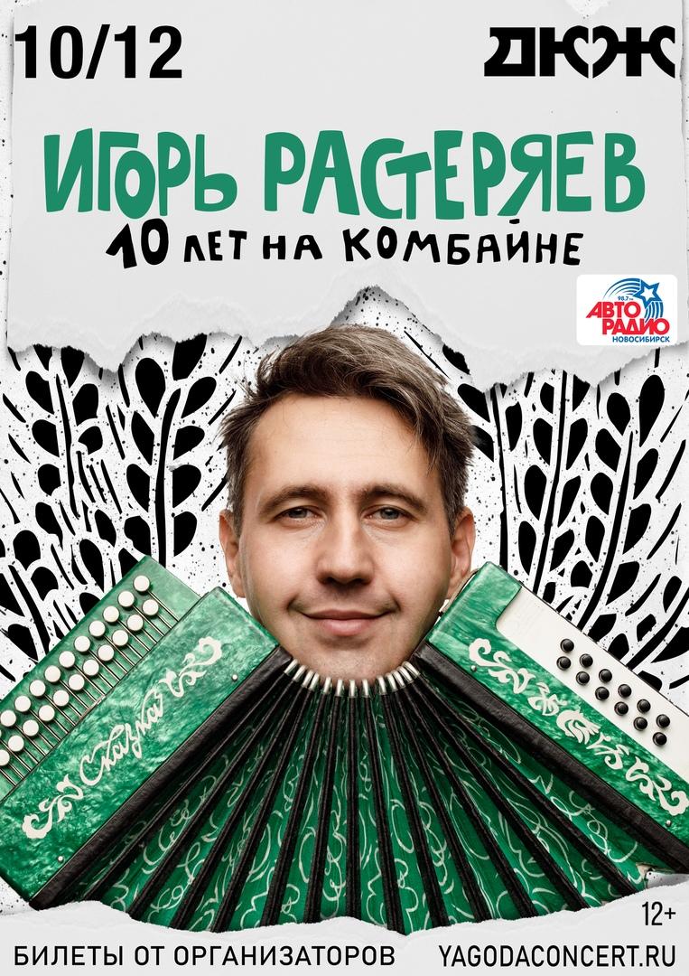 Афиша Новосибирск Игорь Растеряев / 10 декабря / Новосибирск