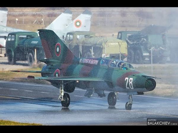 Последни полети с МиГ 21 в българските ВВС Last flights with MiG 21 in Bulgarian AF