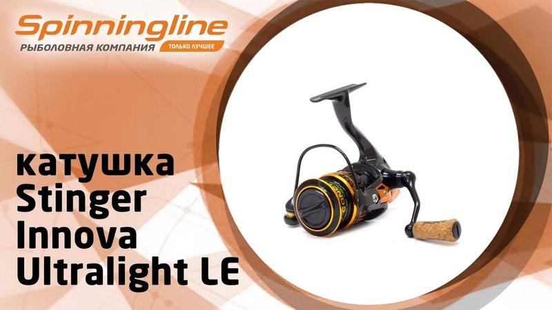 Безынерционная катушка Stinger Innova Ultralight LE
