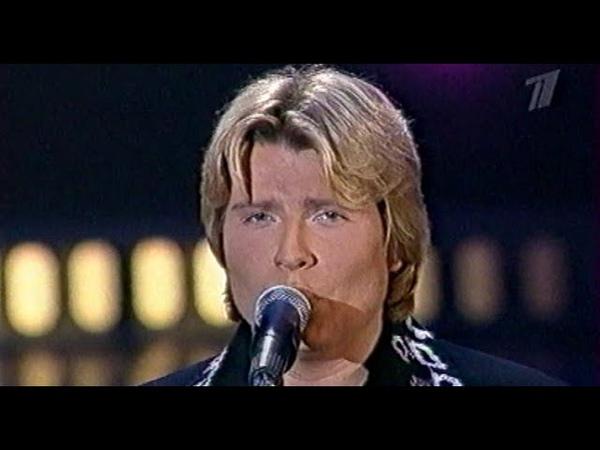 Николай Басков Воздушный замок Песня года 2001 Отборочный Тур