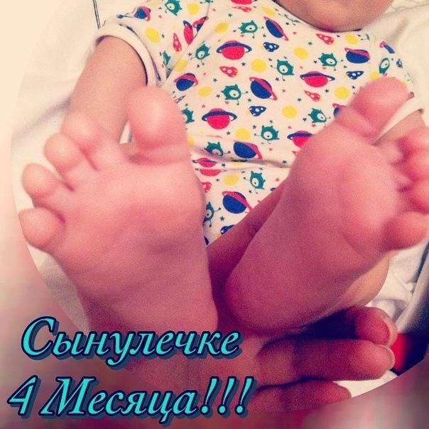 Поздравления на 4 месяца сыночку