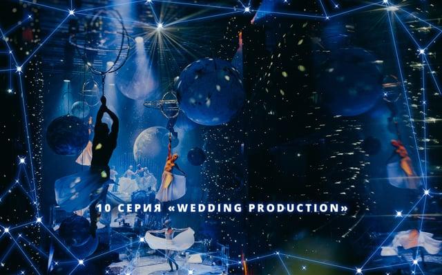 «Рождение Вселенной хроника». 10 серия «Wedding production»
