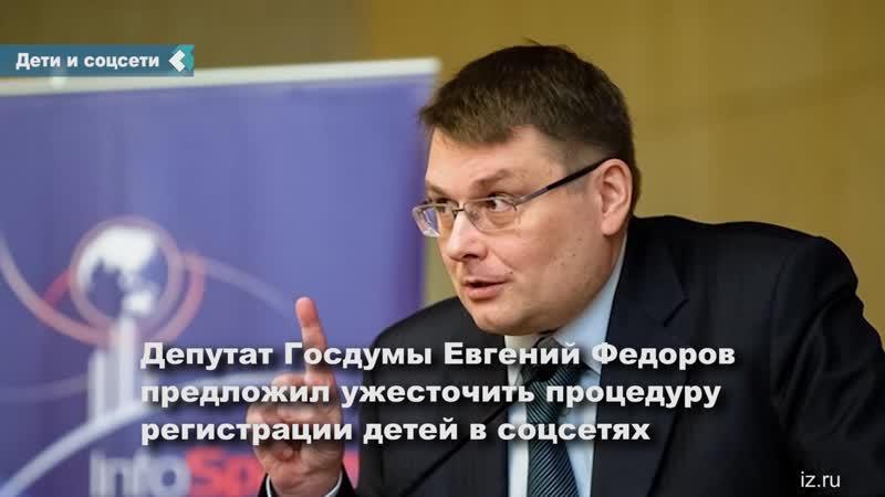 В Госдуме предложили ужесточить правила регистрации детей в соцсетях