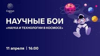 Научные бои «Наука и технологии в космосе»