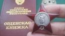Орден Красной Звезды СССР Обзор Разновидности цена и стоимость