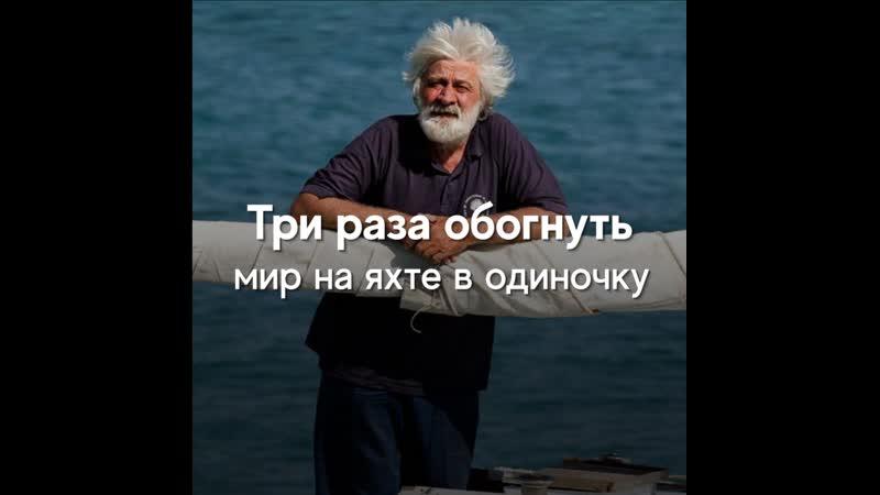 Три раза обогнуть мир на яхте в одиночку
