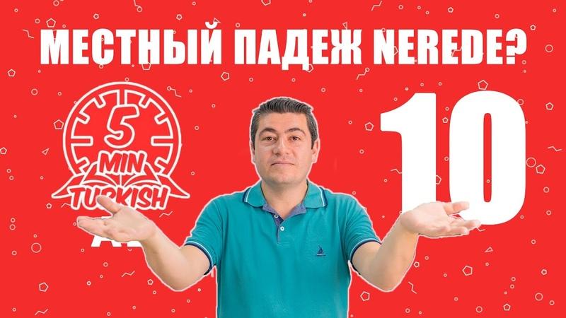 А1 Местный падеж в турецком языке Nerede Где Турецкий язык для начинающих