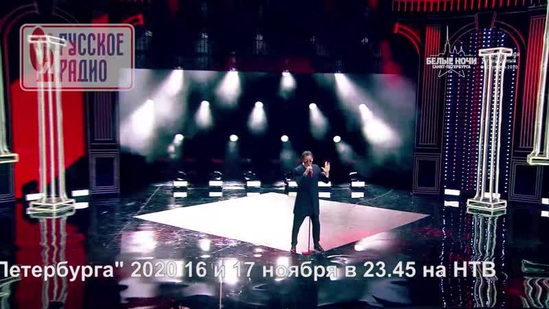 Белые Ночи Санкт Петербурга 2020 на НТВ