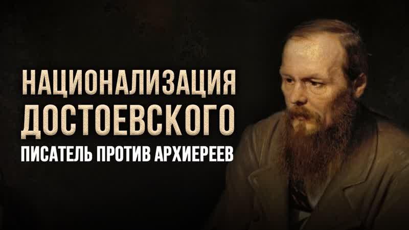 Александр Пыжиков Национализация Достоевского Писатель против архиереев
