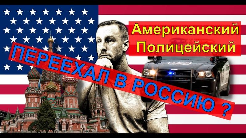 Зачем Американский Полицейский переехал в Россию Познакомитесь с Мэтом Интервью с Американцем
