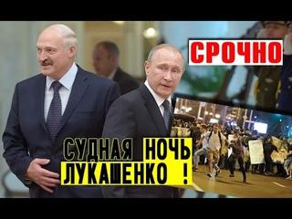 СРОЧНО ⚡ Судная ночь Лукашенко. Беларусь выбирает - протесты в Минске, ОМОН разгоняет недовольных
