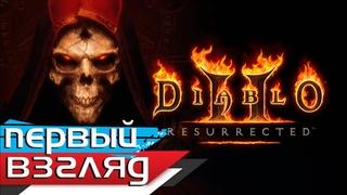 💀 Diablo 2 Resurrected ( диабло 2 ) АЛЬФА ★ первый взгляд