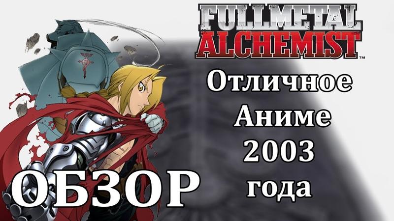 Обзор Аниме Стальной Алхимик 2003 года Часть 1