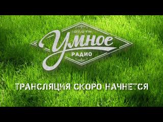 - Умный разговор - Анна Козловская