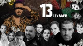 13 стульев show   Второй выпуск   Театр «13 трамвай»