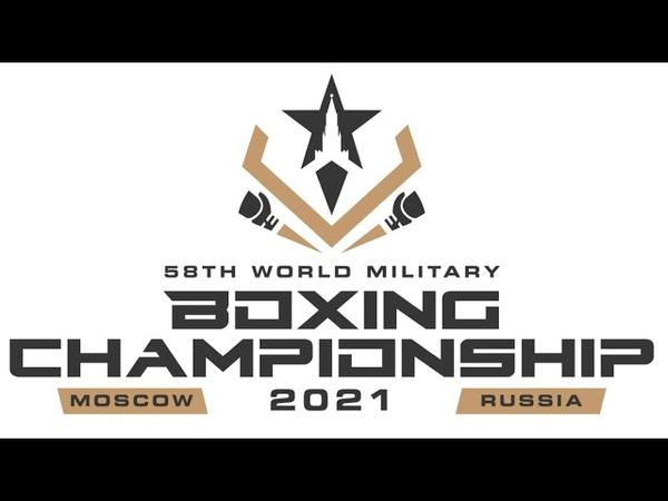 58 й чемпионат мира по боксу среди военнослужащих Ринг Б Москва День 1
