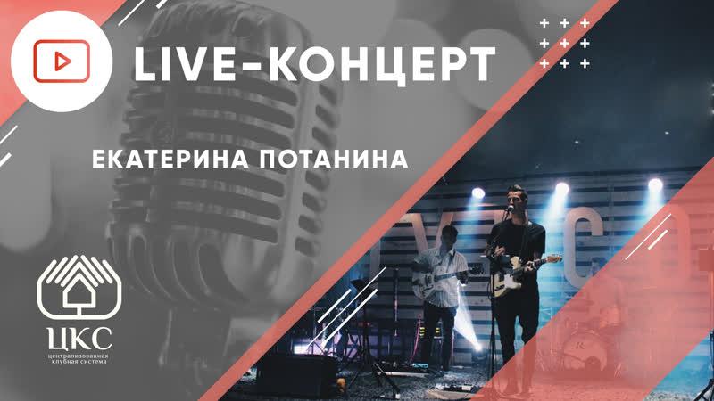 LIVE КОНЦЕРТ Екатерина Потанина