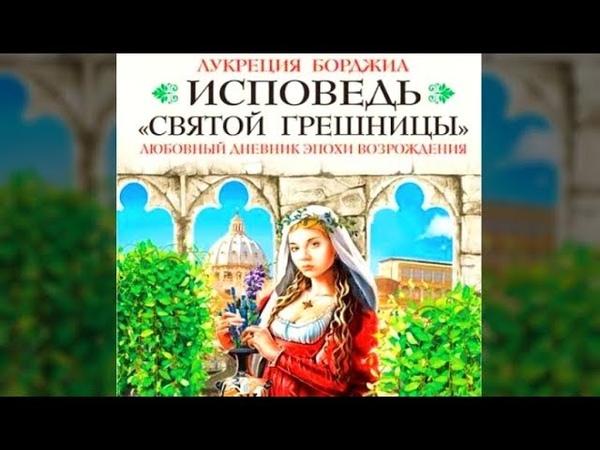 Исповедь святой грешницы Лукреция Борджия аудиокнига отрывок