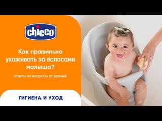 Как правильно ухаживать за волосами малыша?