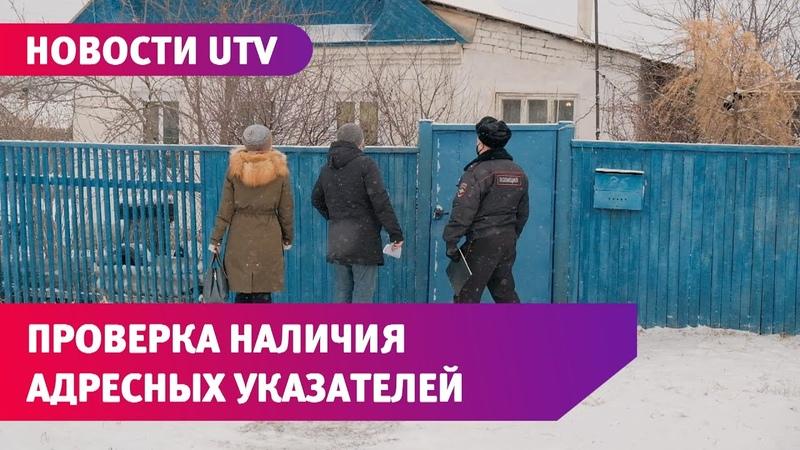 Новости UTV В Салавате проводится проверка адресного хозяйства