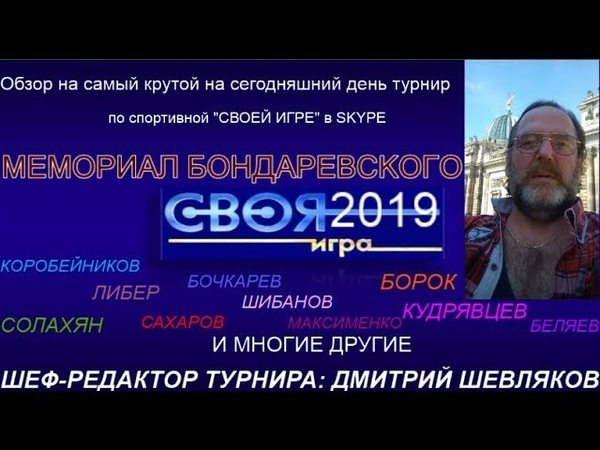 МЕМОРИАЛ БОНДАРЕВСКОГО - обзор турнира