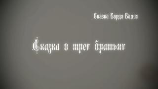 """Сказка Барда Бидля """"О трех братьях"""" - т/с """"Эргон"""""""