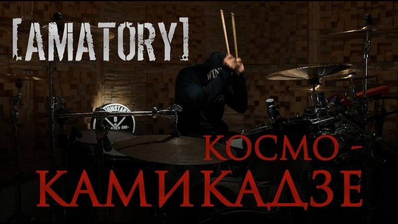 [AMATORY] - Космо-камикадзе (Drum Playthrough)