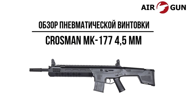 Пневматическая винтовка Crosman MK 177 4 5 мм