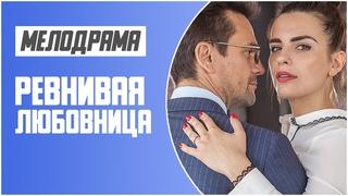 Новейший Фильм - РЕВНИВАЯ ЛЮБОВНИЦА @ Мелодрамы 2021 новинки русские