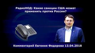 РадиоНОД: Какие санкции США может применить против России? Комментарий Евгения Фёдорова г.