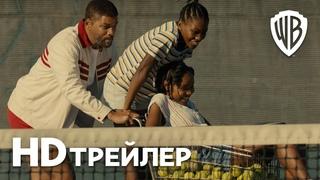 КОРОЛЬ РИЧАРД | в кино с 18 ноября | Официальный трейлер