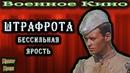 Военные Фильмы про ШТРАФНИКОВ СТАЛИНСКОГО РЕЖИМА Военное Кино 1941-45 Боевики !