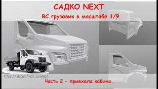 Распаковка 3D печатной кабины для Садко NEXT в 9 масштабе.