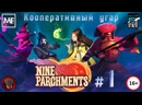 Nine Parchments кооперативный угар 1