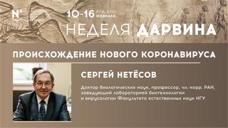 Происхождение нового коронавируса. Сергей Нетёсов