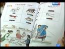 В таймырские школы в марте поступят первые буквари энецкого языка