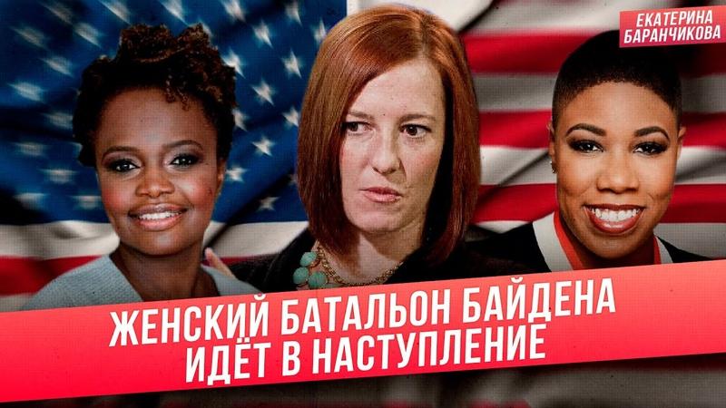 Женский батальон Байдена готов к атаке на Кремль Катя Баранчикова