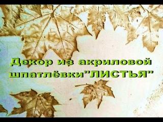"""Декоративная штукатурка"""" листья"""" из акриловой шпатлёвки"""