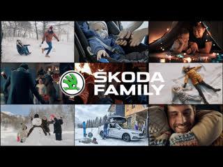 ŠKODA FAMILY. Для каждой семьи есть своя ŠKODA.
