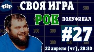 Своя Игра ФНФ / Рок #27 (S3E11). Полуфинал. Онлайн-викторина