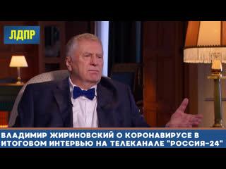 """Владимир Жириновский на телеканале """"Россия-24"""". Итоговое интервью."""